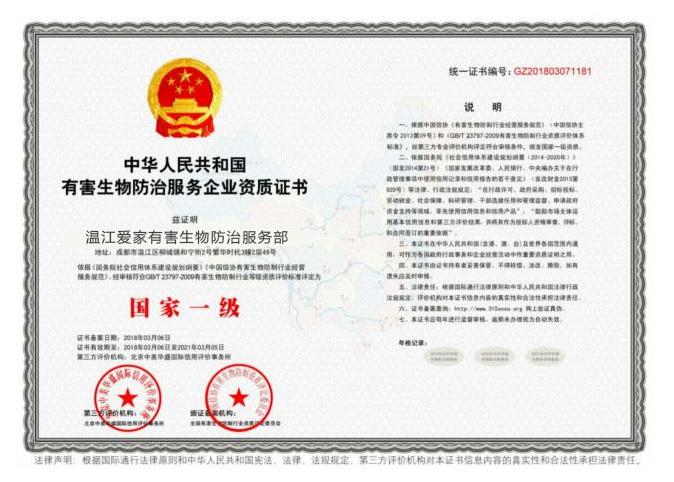 中华人民共和国有害生物防治服务企业资质证书